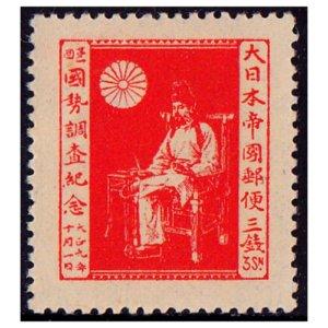 第一回国勢調査記念切手