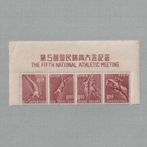 第5回国民体育大会記念切手