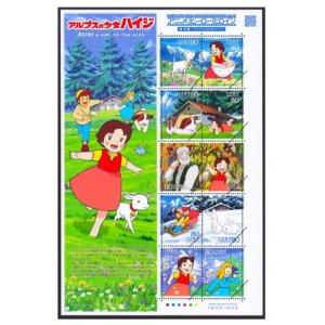 第19集:アルプスの少女ハイジ切手