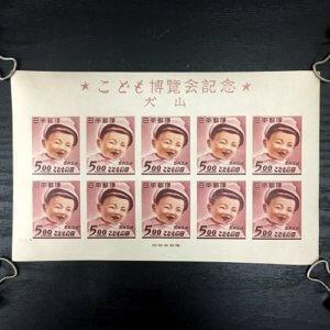 犬山こども博覧会記念切手