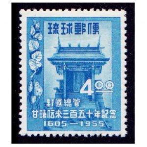 甘藷(かんしょ)伝来350年記念切手