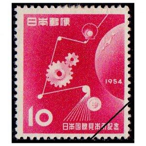 日本国際見本市記念切手