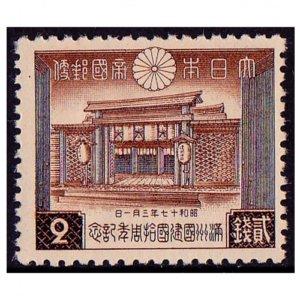 満州国成立10年(一次)記念切手
