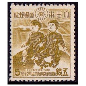 満州国成立10年(二次)記念切手