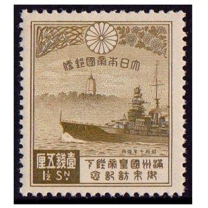 満州国皇帝訪日記念切手