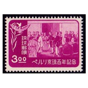 ペルリ来琉100年記念切手