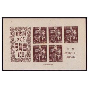 札幌切手展記念切手