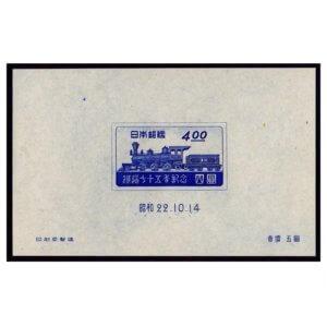 鉄道75年記念切手