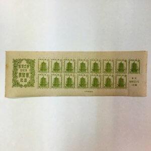東京切手展記念切手