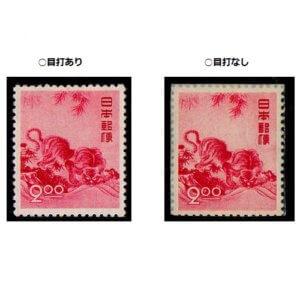 年賀切手-円山応挙のとら(S25用)