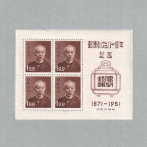 郵便創業80年記念切手