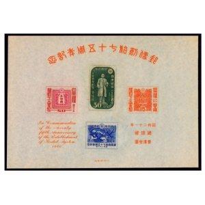 郵便創始75年記念切手