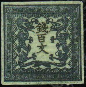 竜文切手100文