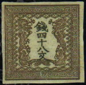 竜文切手48文