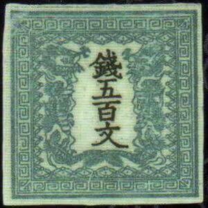 竜文切手500文