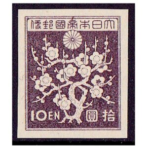 第三次昭和切手10円(梅花模様)