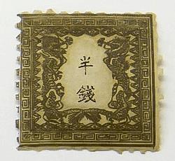 竜銭切手半銭