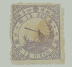 鳥切手(15銭・セキレイ)