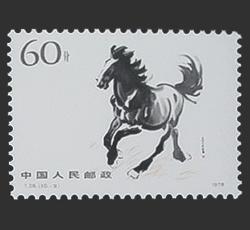 徐悲鴻莽馬シリーズ切手