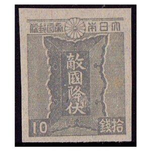 第三次昭和切手10銭(勅額)