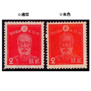 第二次昭和切手2銭(乃木希典)