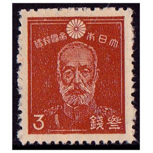 第二次昭和切手3銭