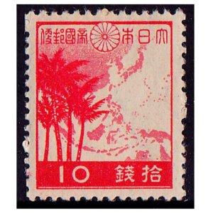 第二次昭和切手10銭(大東亜共栄圏)