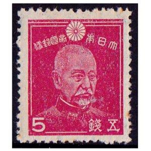 第二次昭和切手5銭