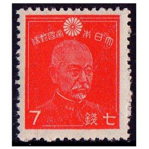 第二次昭和切手7銭