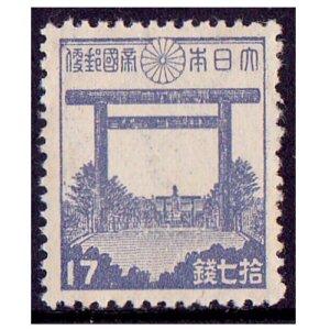 第二次昭和切手17銭