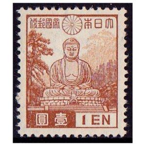 第一次昭和切手1円