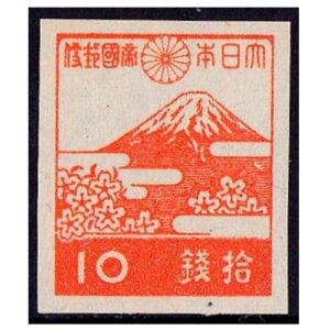 第三次昭和切手10銭(富士と桜)