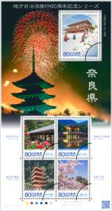地方自治法施行60周年記念シリーズ 奈良県