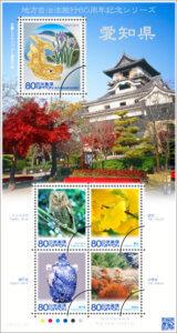 地方自治法施行60周年記念シリーズ 愛知県