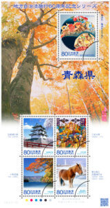 地方自治法施行60周年記念シリーズ 青森県