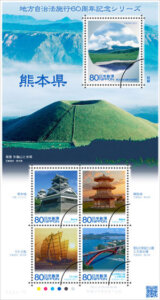 地方自治法施行60周年記念シリーズ 熊本県