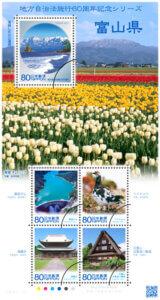 地方自治法施行60周年記念シリーズ 富山県