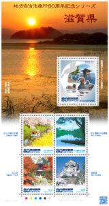 地方自治法施行60周年記念シリーズ 滋賀県