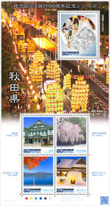 地方自治法施行60周年記念シリーズ 秋田県