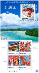 地方自治法施行60周年記念シリーズ 沖縄県