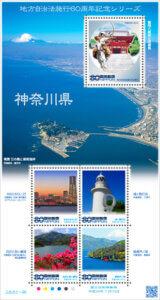 地方自治法施行60周年記念シリーズ 神奈川県