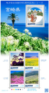 地方自治法施行60周年記念シリーズ 宮崎県