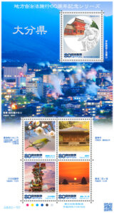 地方自治法施行60周年記念シリーズ 大分県