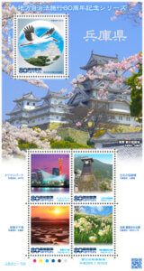 地方自治法施行60周年記念シリーズ 兵庫県