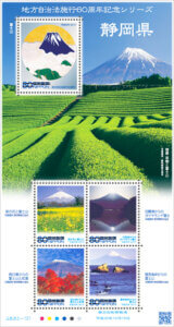 地方自治法施行60周年記念シリーズ 静岡県