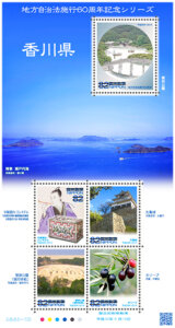 地方自治法施行60周年記念シリーズ 香川県