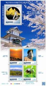地方自治法施行60周年記念シリーズ 石川県