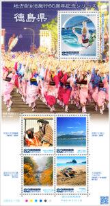 地方自治法施行60周年記念シリーズ 徳島県
