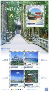 地方自治法施行60周年記念シリーズ 和歌山県