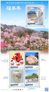 地方自治法施行60周年記念シリーズ 福島県